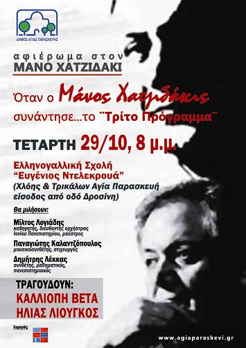 ΑΦΙΕΡΩΜΑ ΣΤΟ ΜΑΝΟ ΧΑΤΖΙΔΑΚΙ