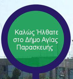 ΜΕΓΑΛΗ Η ΕΠΙΣΚΕΨΙΜΟΤΗΤΑ ΤΗΣ ΙΣΤΟΣΕΛΙΔΑΣ ΤΟΥ ΔΗΜΟΥ ΑΓΙΑΣ ΠΑΡΑΣΚΕΥΗΣ  Σημείο επαφής για το δημότη και τον επισκέπτη - Μέσο προβολής της πόλης και των συλλογικοτήτων της