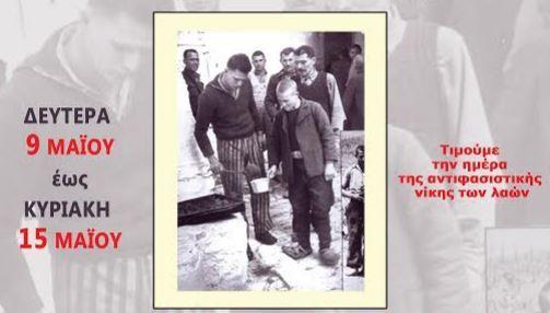 ΔΗΜΟΣ ΑΓ. ΠΑΡΑΣΚΕΥΗΣ: ΕΚΘΕΣΗ ΦΩΤΟΓΡΑΦΙΑΣ ΓΙΑ ΤΗ ΓΕΡΜΑΝΙΚΗ ΚΑΤΟΧΗ