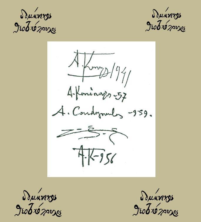 «Η ζωή και το έργο του Αλέκου Κοντόπουλου - Εκλεκτικές συγγένειες με το έργο του Δομήνικου Θεοτοκόπουλου»