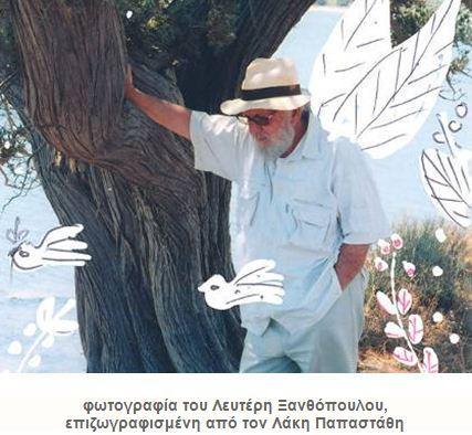 Ο Ηλίας Χ. Παπαδημητρακόπουλος  στη Βιβλιοθήκη της Αγίας Παρασκευής