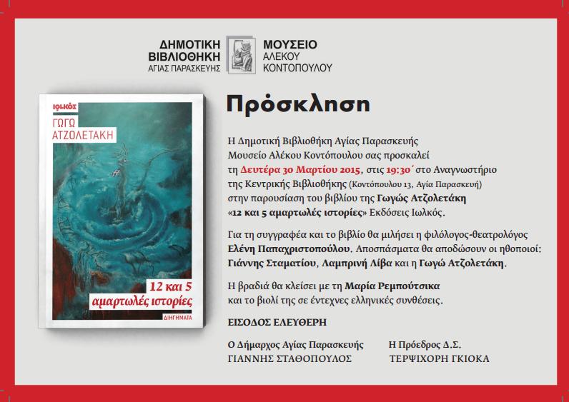 «12 και 5 αμαρτωλές ιστορίες», της Γωγώς Ατζολετάκη  στη  Δημοτική Βιβλιοθήκη