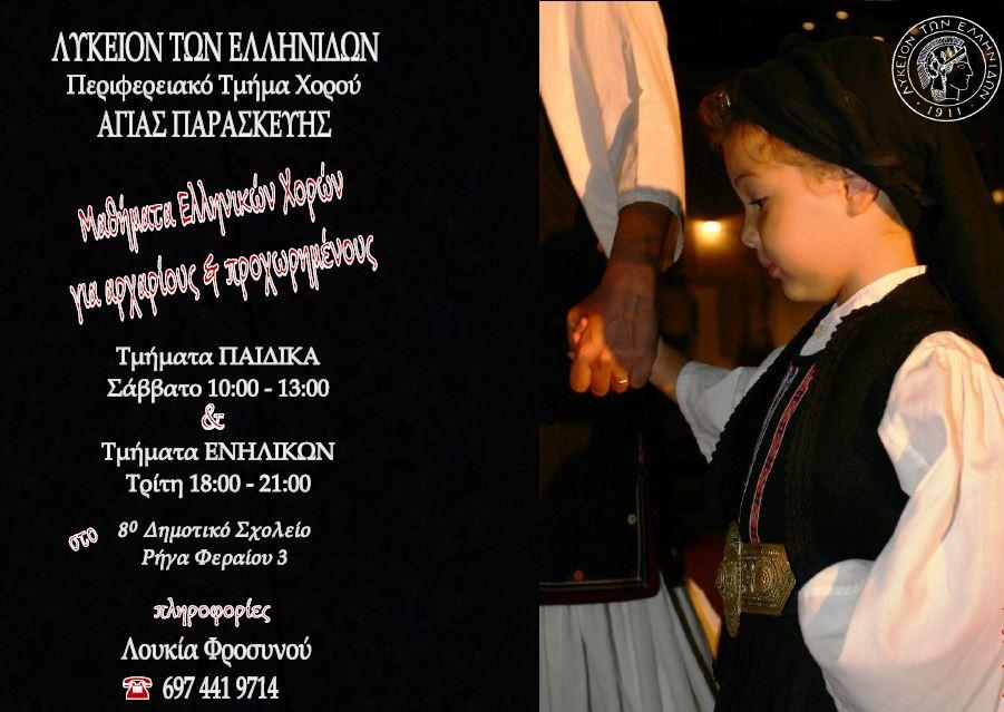 Λύκειο των Ελληνίδων – Περιφερειακό Τμήμα χορού Αγίας Παρασκευής: Ξεκινούν τα Μαθήματα