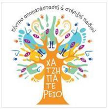 Πρόσκληση ενδιαφέροντος για  συμμετοχή στο πρόγραμμα «Κέντρα Διημέρευσης - Ημερήσιας Φροντίδας Ατόμων με Αναπηρία» του Ιδρύματος Κοινωνικής Εργασίας