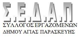 ΣΕΔΑΠ: ΑΠΕΡΓΙΑ - ΑΠΟΧΗ ΑΠΟ ΚΑΘΕ ΔΙΑΔΙΚΑΣΙΑ ΑΞΙΟΛΟΓΗΣΗΣ
