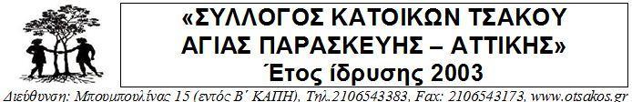 Η ΓΕΙΤΟΝΙΑ ΓΙΟΡΤΑΖΕΙ