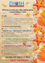 Ευχές για καλό καλοκαίρι από την Ένωση Συλλόγων Γονέων Αγίας Παρασκευής