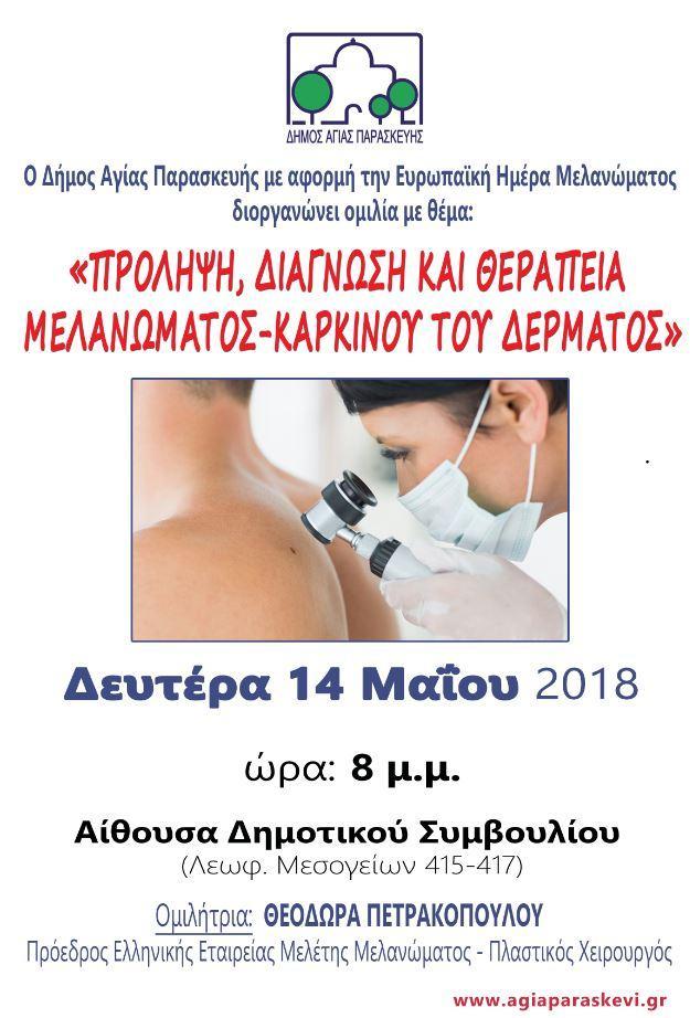 melanoma afisa