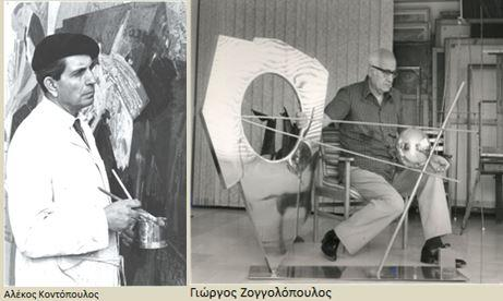 ΜΟΥΣΕΙΟ Α. ΚΟΝΤΟΠΟΥΛΟΥ& ΙΔΡΥΜΑ Γ. ΖΟΓΓΟΛΟΠΟΥΛΟΥ: ΕΟΡΤΑΣΜΟΣ ΔΙΕΘΝΟΥΣ ΗΜΕΡΑΣ ΜΟΥΣΕΙΩΝ