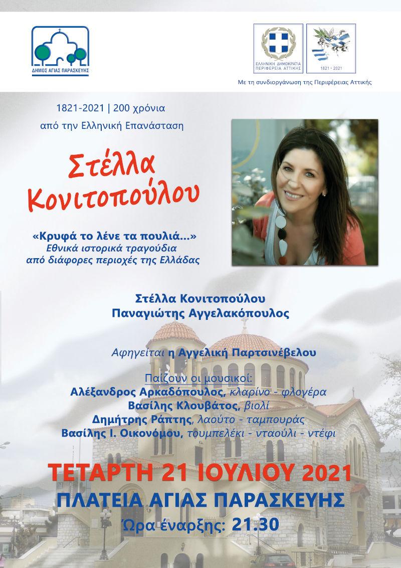 konitopoulou800 2