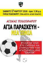 Πρώτη στο πρωτάθλημα ΕΠΣ Αθήνας η