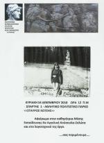 ΣΥΛΛΟΓΟΣ ΗΠΕΙΡΩΤΩΝ ΑΓ. ΠΑΡΑΣΚΕΥΗΣ: ΑΦΙΕΡΩΜΑ ΣΤΗΝ ΑΓΓ. ΚΟΥΣΟΥΛΑ-ΖΟΛΩΤΑ
